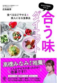 【函館 合う味ダイエット®】合う味を見つける大切なポイントを教えます!!