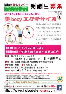 美ボディエクササイズであなたの美姿勢を手に入れましょう!腰痛改善、スタイルアップの秘訣!!