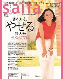 【saita】きれいにやせる特大号 合う味ダイエット®掲載!太らない、疲れない味とは?